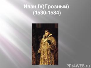 Иван IV(Грозный) (1530-1584)