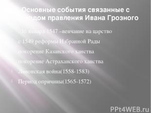 Основные события связанные с периодом правления Ивана Грозного .16 января1547