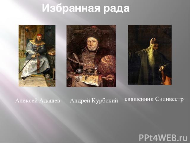 Избранная рада Алексей Адашев Андрей Курбский священник Силивестр