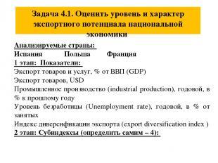 Задача 4.1. Оценить уровень и характер экспортного потенциала национальной эконо
