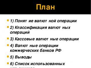 План 1) Понятие валютной операции 2) Классификация валютных операций 3) Кассовые