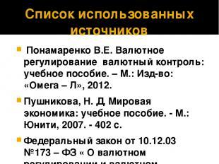 Список использованных источников Понамаренко В.Е. Валютное регулирование валютн