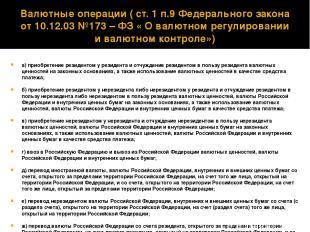 Валютные операции ( ст. 1 п.9 Федерального закона от 10.12.03 №173 – ФЗ « О валю