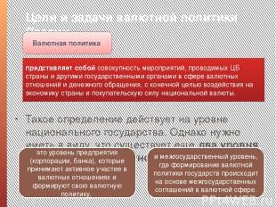 Цели и задачи валютной политики России. Такое определение действует на уровне на
