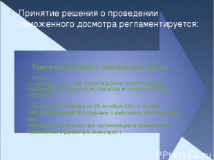 - Таможенный кодекс таможенного союза; - ПРИКАЗ от 8 мая 2002 г. N 470 «ОБ УТВЕ