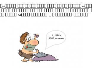 Раньше, чтобы обменять одну валюту на другую, сначала нужно было конвертировать