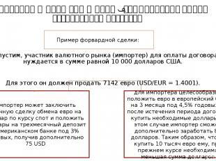 Форвардный валютный курс– это цена валюты при отсроченной поставке Допустим, уч