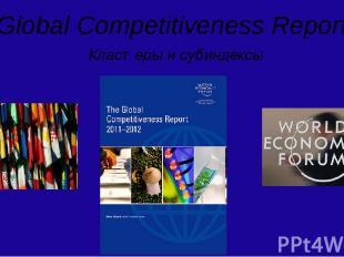 Global Competitiveness Report Кластеры и субиндексы