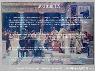 1-2. Привилегий пусть не испрашивают. Приговоров о смертной казни римского гражд