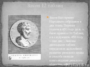 Закон 12 таблиц Закон был принят Народным собранием в два этапа. Первым этапом в