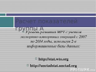 Уровень развития МРТ с учетом экспортно-импортных операций с 2007 по 2014 годы,