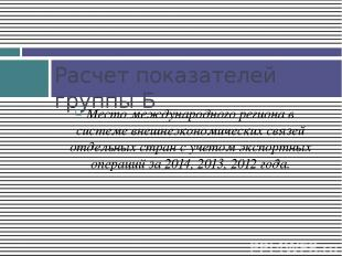 Расчет показателей группы Б Место международного региона в системе внешнеэкономи