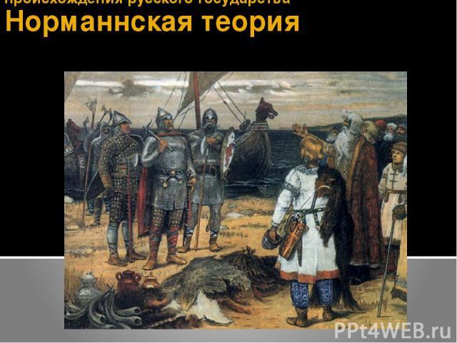 Норманнская теория происхождения русского государства