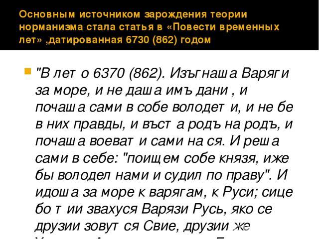 Основным источником зарождения теории норманизма стала статья в «Повести временных лет» ,датированная 6730 (862) годом
