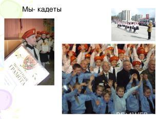 Мы- кадеты