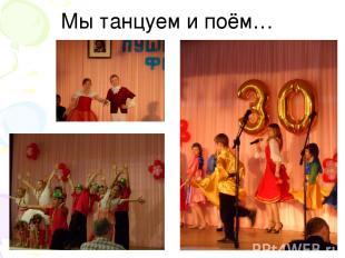 Мы танцуем и поём…