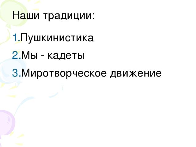 Наши традиции: Пушкинистика Мы - кадеты Миротворческое движение