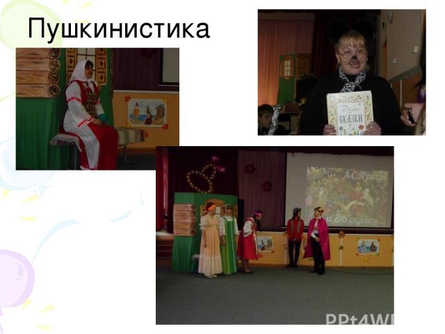 Пушкинистика