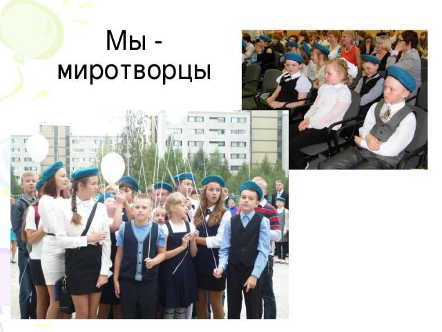 Мы - миротворцы