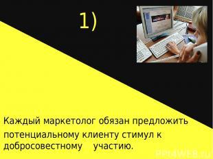 1) Каждый маркетолог обязан предложить потенциальному клиенту стимул к добросове