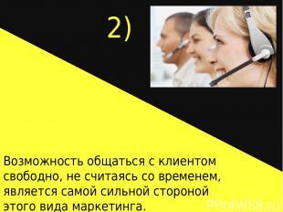 2) Возможность общаться с клиентом свободно, не считаясь со временем, является с