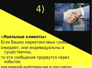 4) «Лояльные клиенты» Если Ваших маркетинговых сообщений ожидают, они индивидуал
