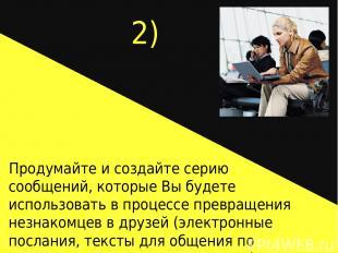 2) Продумайте и создайте серию сообщений, которые Вы будете использовать в проце