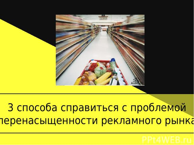 3 способа справиться с проблемой перенасыщенности рекламного рынка.