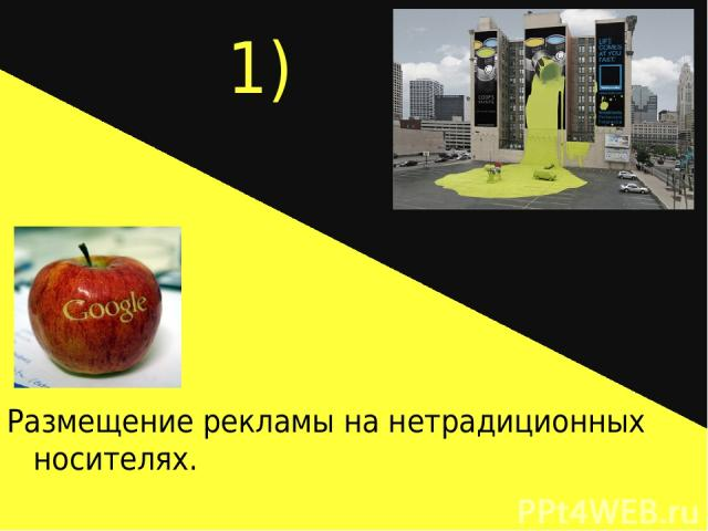 1) Размещение рекламы на нетрадиционных носителях.