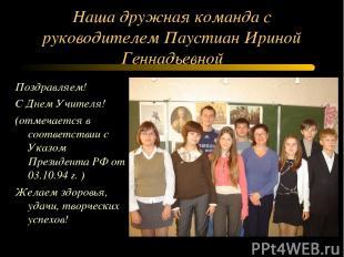 Наша дружная команда с руководителем Паустиан Ириной Геннадьевной Поздравляем! С