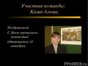 Участник команды: Казин Алеша Поздравляем! С Днем украинского казачества! (Отмеч