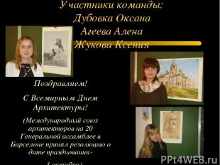 Участники команды: Дубовка Оксана Агеева Алена Жукова Ксения Поздравляем! Поздра