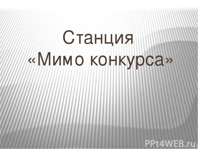 Станция «Мимо конкурса»