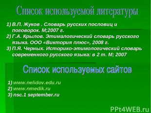 В.П. Жуков . Словарь русских пословиц и поговорок. М;2007 г. Г.А. Крылов. Этимал