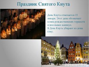 Праздник Святого Кнута День Кнута отмечается 13 января. Этот день обозначает кон