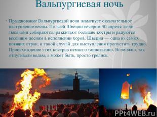 Вальпургиевая ночь Празднование Вальпургиевой ночи знаменует окончательное насту