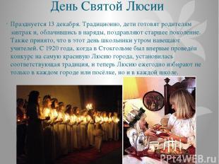 День Святой Люсии Празднуется 13 декабря. Традиционно, дети готовят родителям за