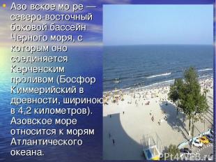 Азо вское мо ре — северо-восточный боковой бассейн Черного моря, с которым оно с
