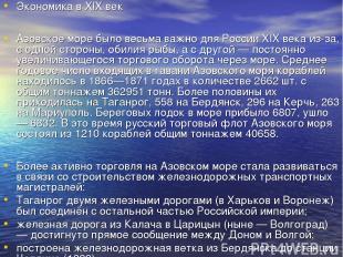 Экономика в XIX век Азовское море было весьма важно для России XIX века из-за, с