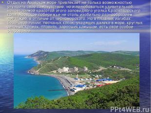 Отдых на Азовском море привлекает не только возможностью улучшить свое самочувст