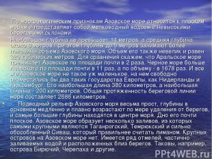 По морфологическим признакам Азовское море относится к плоским морям и представл