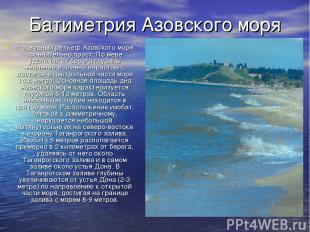 Батиметрия Азовского моря Подводный рельеф Азовского моря сравнительно прост. По