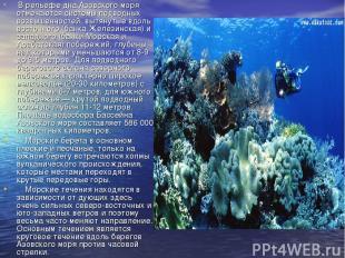 В рельефе дна Азовского моря отмечаются системы подводных возвышенностей, вытяну