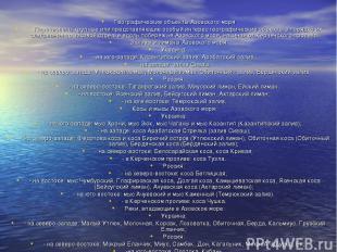Географические объекты Азовского моря Перечислены крупные или представляющие осо