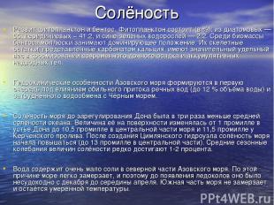 Солёность Развит фитопланктон и бентос. Фитопланктон состоит (в %): из диатомовы