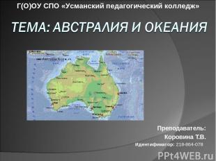 Преподаватель: Коровина Т.В. Г(О)ОУ СПО «Усманский педагогический колледж» Идент