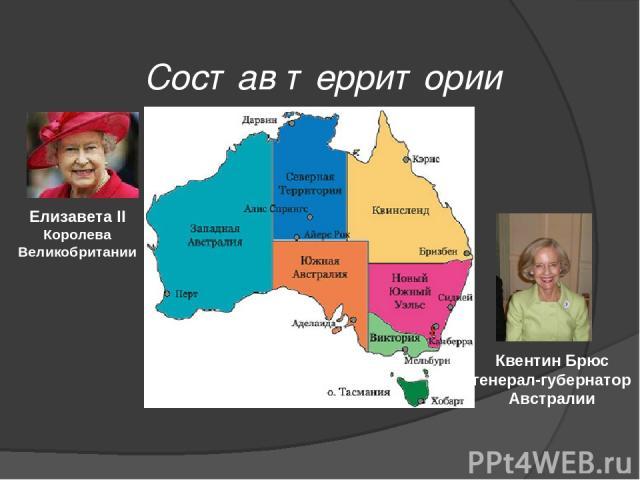 Елизавета II Королева Великобритании Состав территории Квентин Брюс генерал-губернатор Австралии