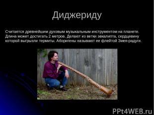 Диджериду Считается древнейшим духовым музыкальным инструментом на планете. Длин