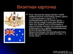 Визитная карточка Флаг Австралии представляет собой прямоугольное полотнище сине