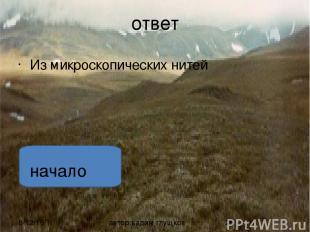 ответ Горец живородящий растет только в тундре, лесотундре и на высокогорных скл